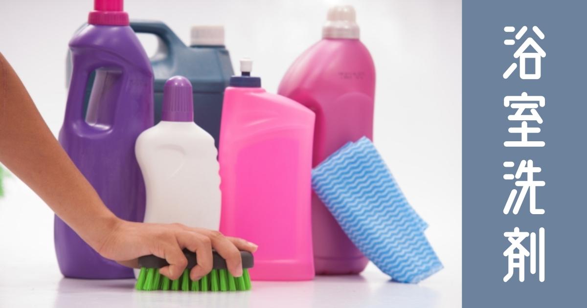 浴室掃除の洗剤